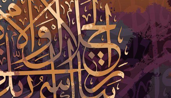 Arabic Language Law